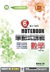 明霖國中筆記式講義:翰版數學三下(107學年)