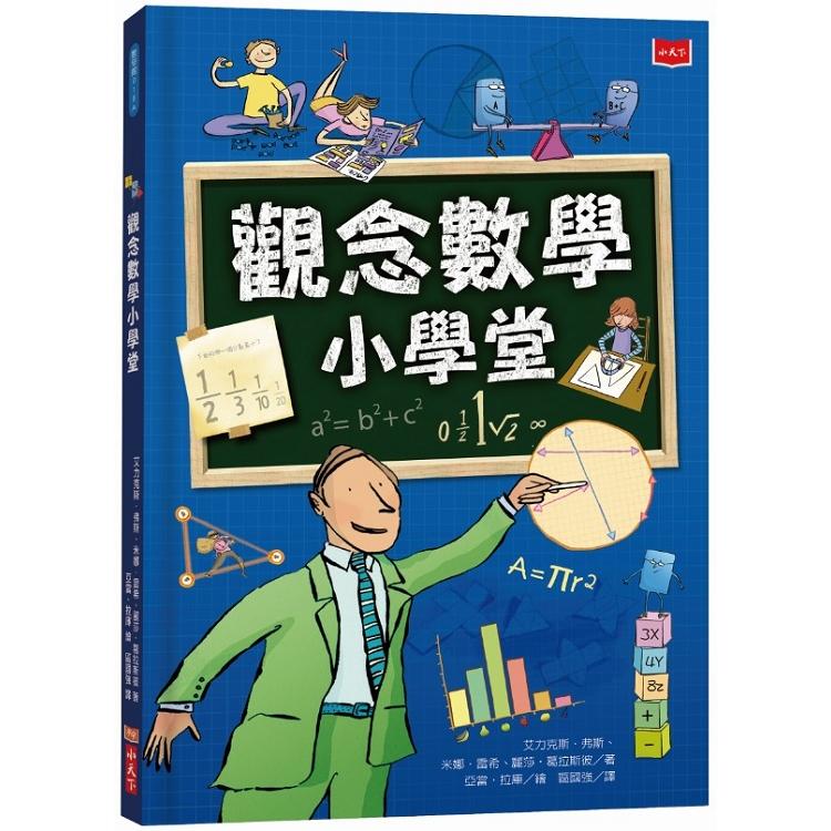 觀念數學小學堂(2019新版)