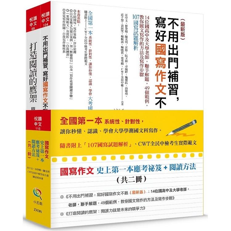 國寫作文史上第一本應考祕笈+閱讀方法(共二冊)隨書附上「107國寫試題解析」、CWT全民中檢考生實