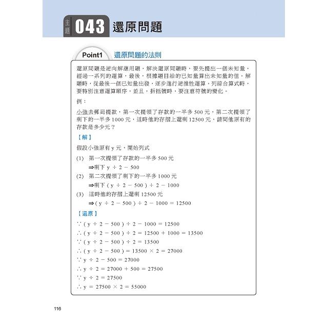 數學!這樣準備保證上:升國中數學資優班考前衝刺秘笈(第三版)(附超值DVD)