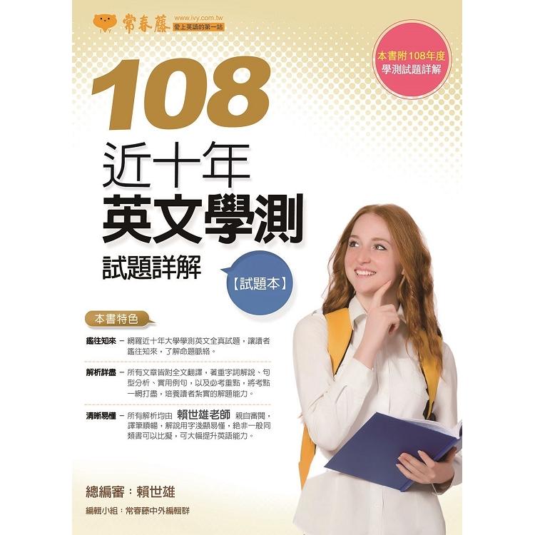 AA-108 近十年英文學測試題詳解-試題本+詳解本(108年版)