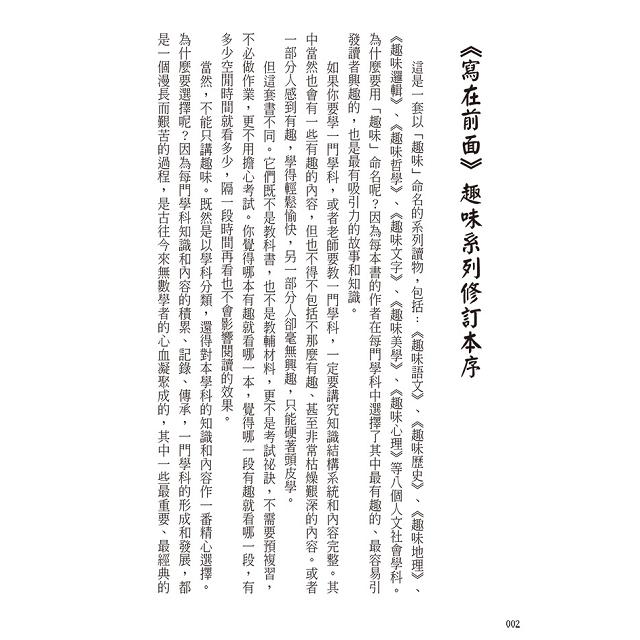 趣味歷史:欣賞中國歷史的真相與智慧
