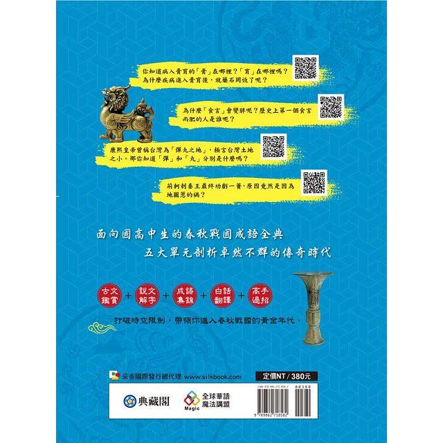 成語好好讀之春秋戰國:93則教育部收錄春秋戰國成語QR:Code隨掃隨讀