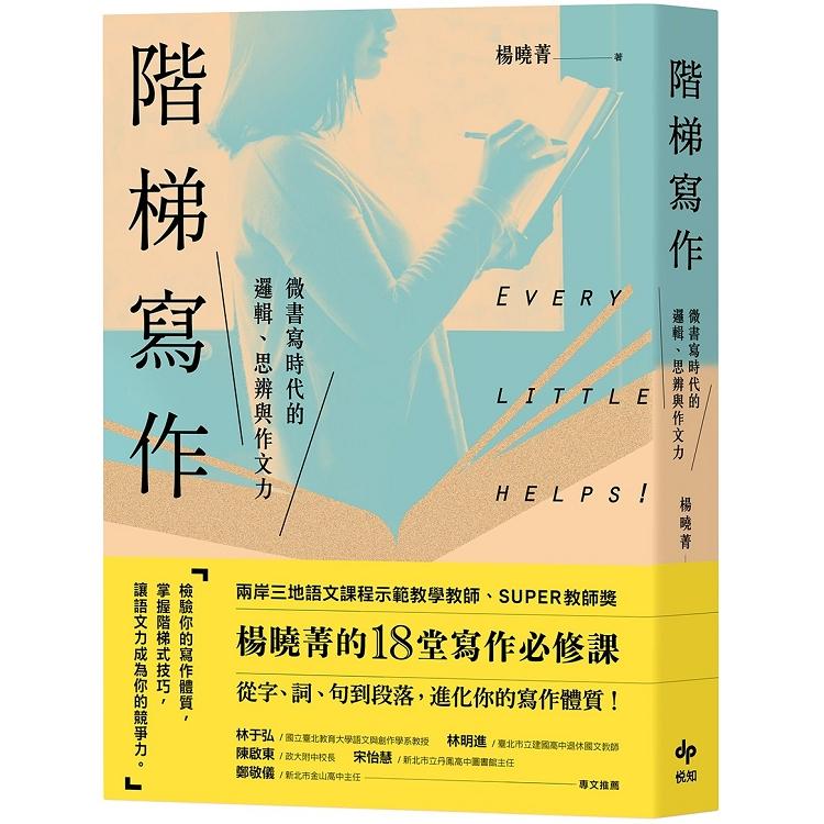 階梯寫作:微書寫時代的邏輯、思辨與作文力