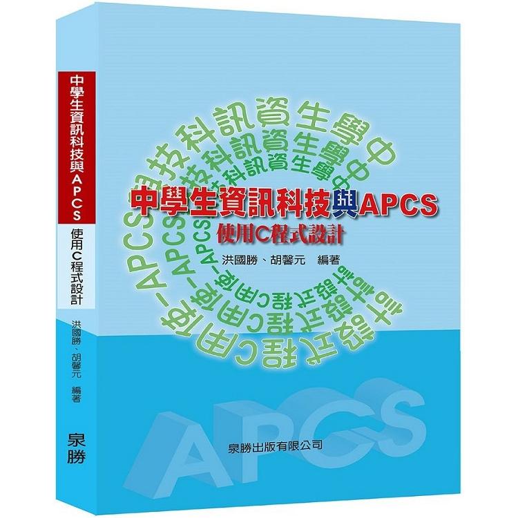 中學生資訊科技與APCS:使用C程式設計
