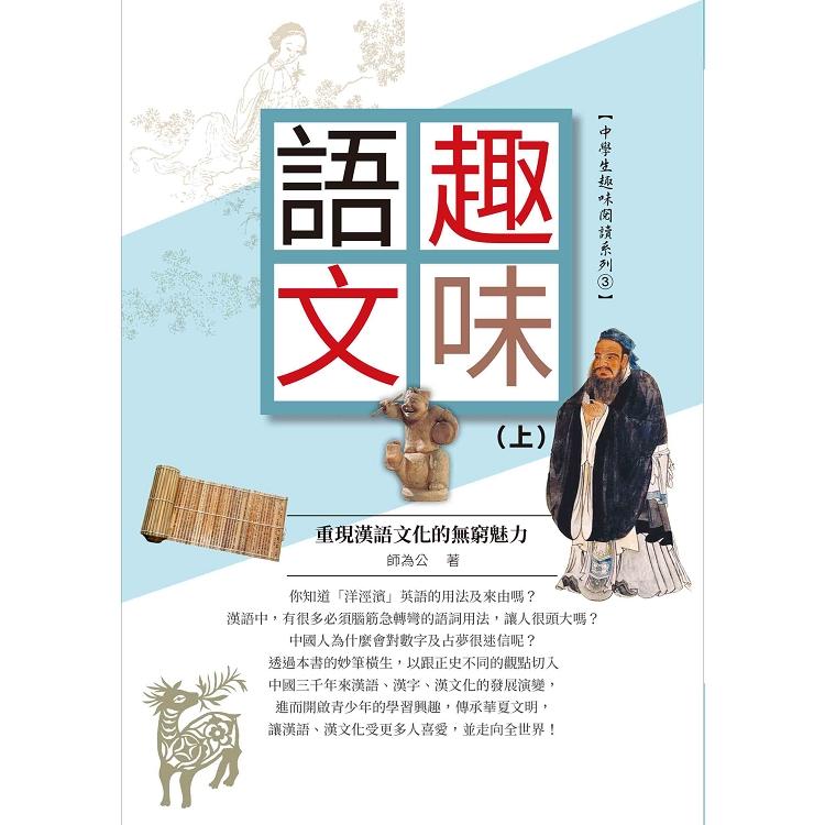 趣味語文重現漢語文化的無窮魅力(上冊)