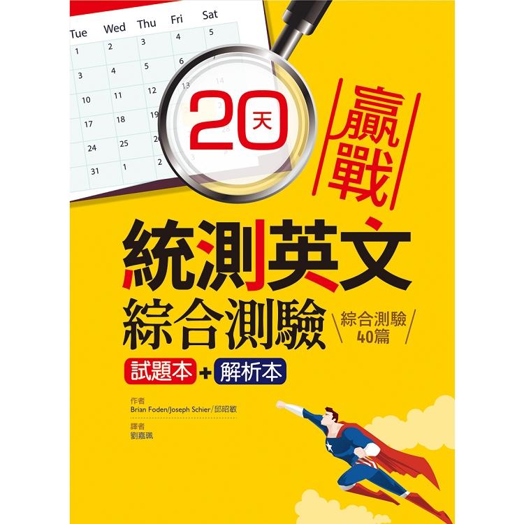 20天贏戰統測英文綜合測驗【試題本+解析本】(16K)