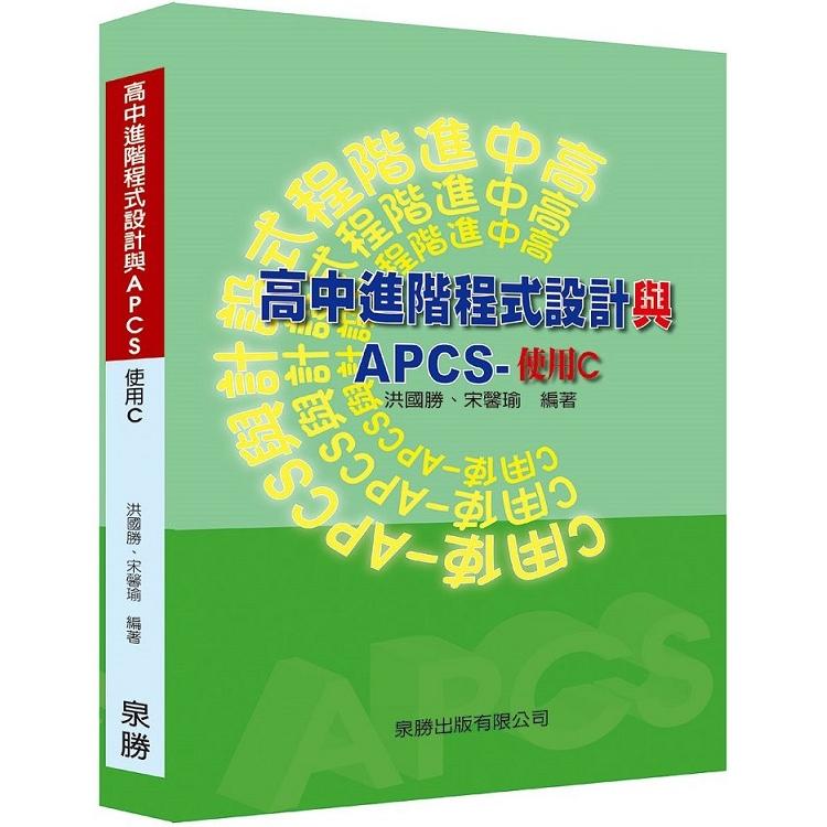 高中進階程式設計與APCS-使用C