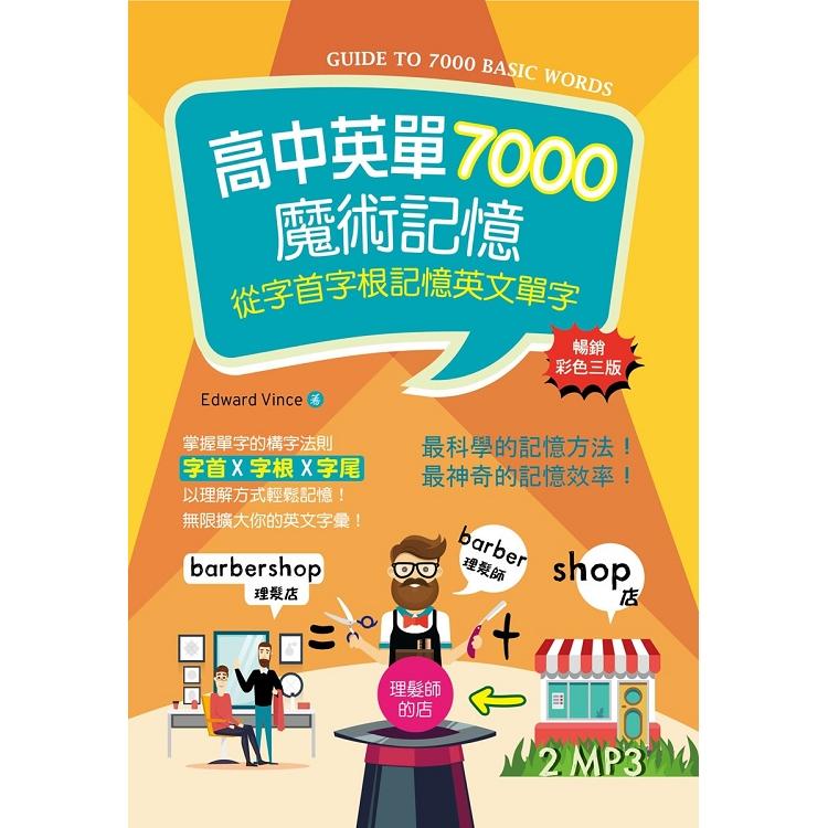 高中英單7000魔術記憶:從字首字根記憶英文單字【暢銷三版】(32K彩色+2MP3)