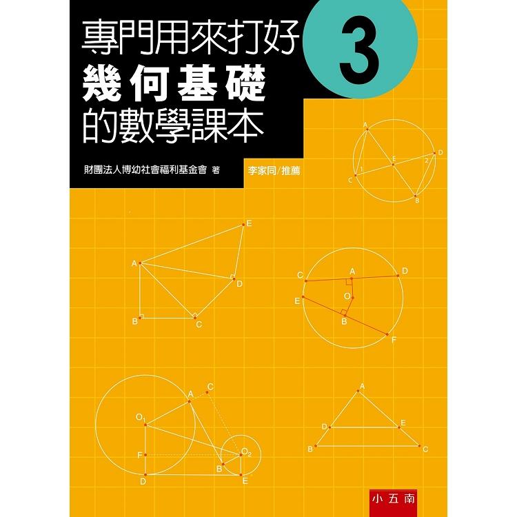專門用來打好幾何基礎的數學課本3