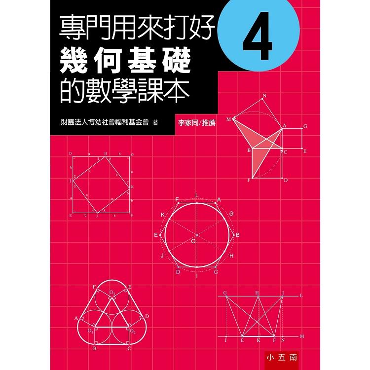 專門用來打好幾何基礎的數學課本4