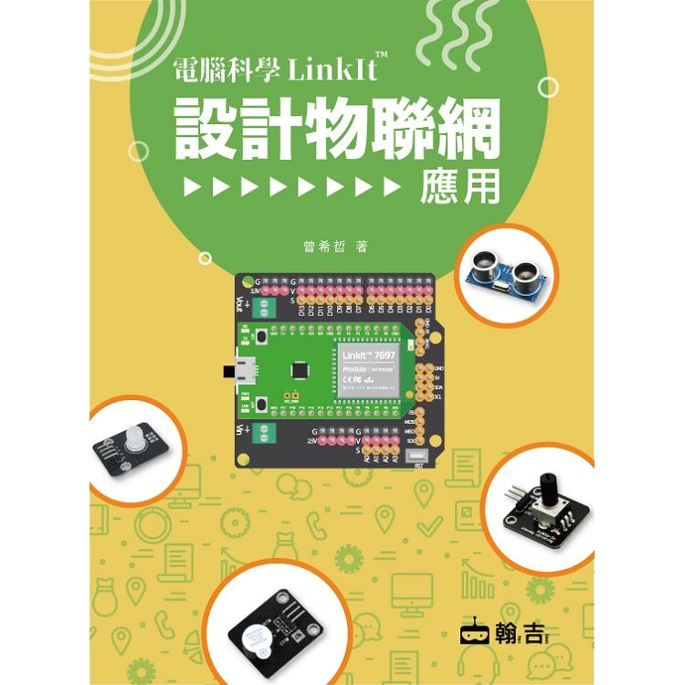 電腦科學LinkIt設計物聯網應用