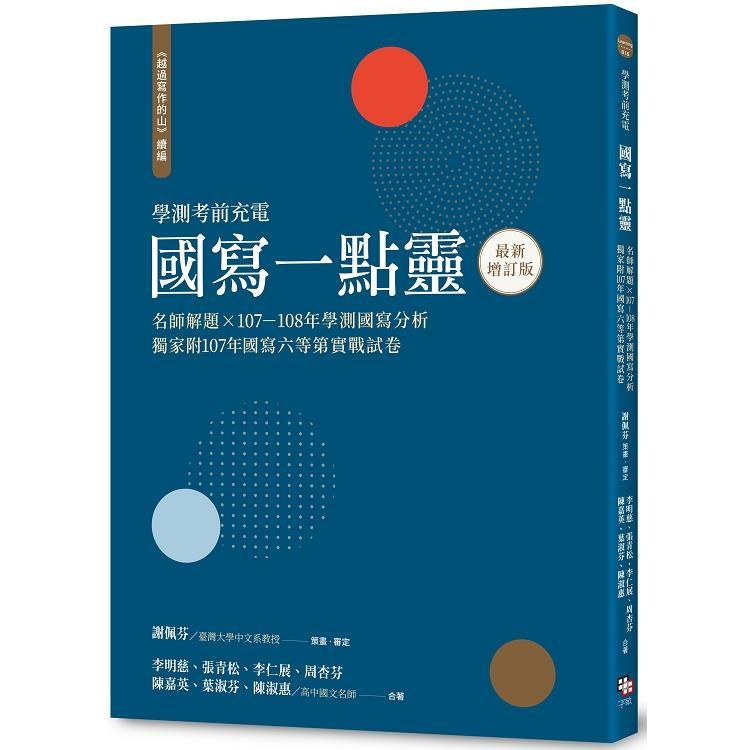 越過寫作的山 續編:國寫一點靈(最新增訂版)  名師解題 × 107~108年學測國寫分析  獨家附107年國寫六等第實戰試卷