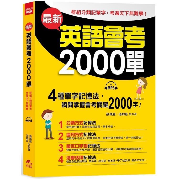 最新英語會考2000單-群組分類記單字,考遍天下無難事(附MP3)