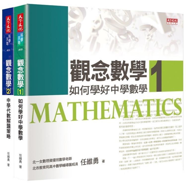 觀念數學1+2(套書改版)