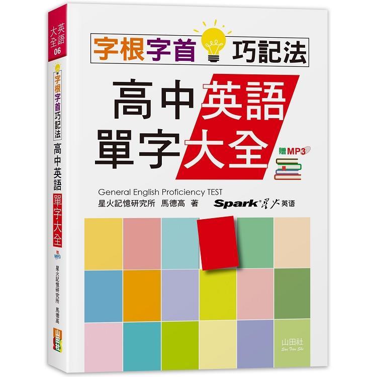 字根字首巧記法!高中英語單字大全(25K+MP3)