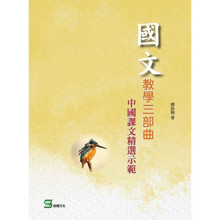 國文教學三部曲:中國課文精選示範