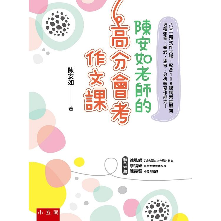 陳安如老師的高分會考作文課