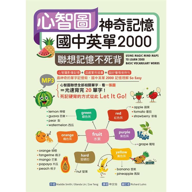 心智圖神奇記憶國中英單2000:聯想記憶不死背(32K軟精裝+DVD 221分鐘MP3)
