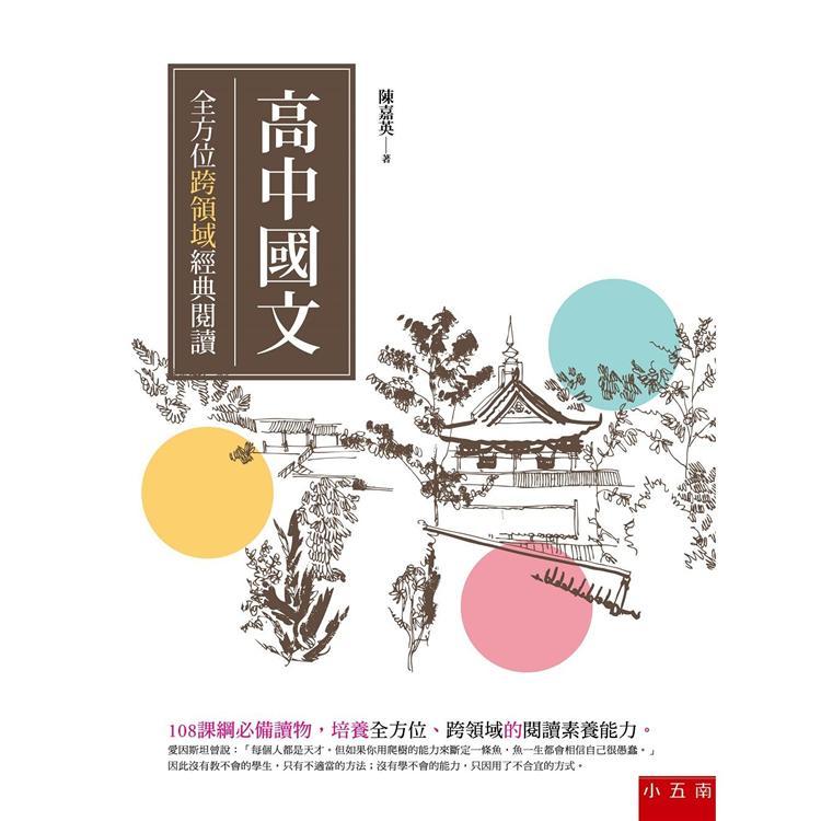 高中國文:全方位跨領域經典閱讀