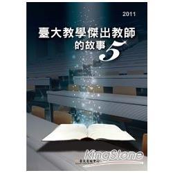 臺大教學傑出教師的故事5