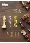 走,不一樣的路:臺北醫學大學校友的精采人生故事