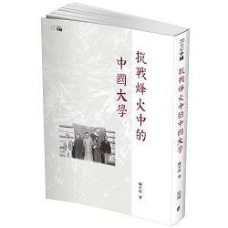 抗戰烽火中的中國大學