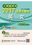 大學轉學考2017試題大補帖【英文】(104~105年)