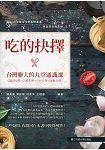 食品安全與生活:吃的抉擇.台灣聯大的九堂通識課