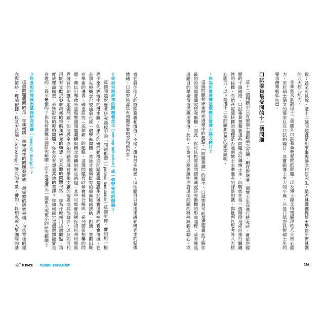 研究生完全求生手冊:方法、秘訣、潛規則