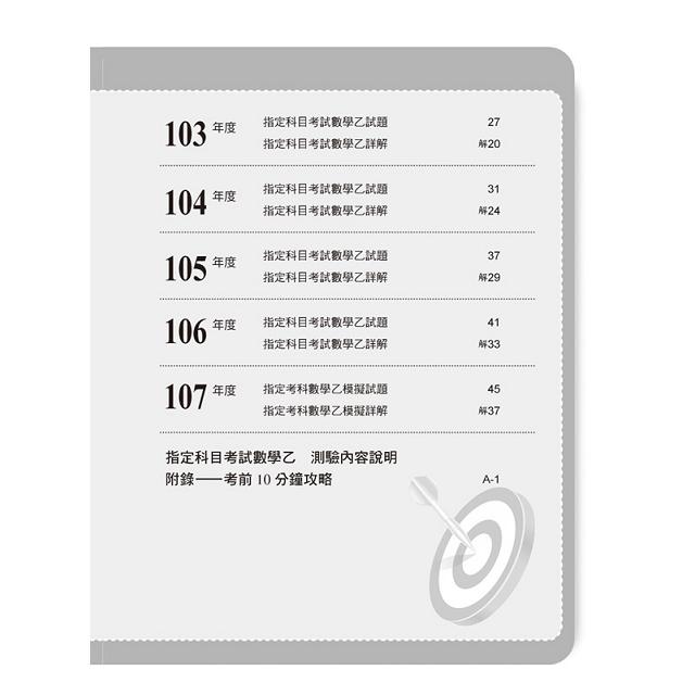 107升大學指定科目考試解題王-數學乙
