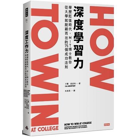 深度學習力 :  學歷貶值時代, MIT博士教你從大學就脫穎而出的75個成功法則 /