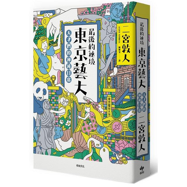 最後的秘境東京藝大:天才們的渾沌日常