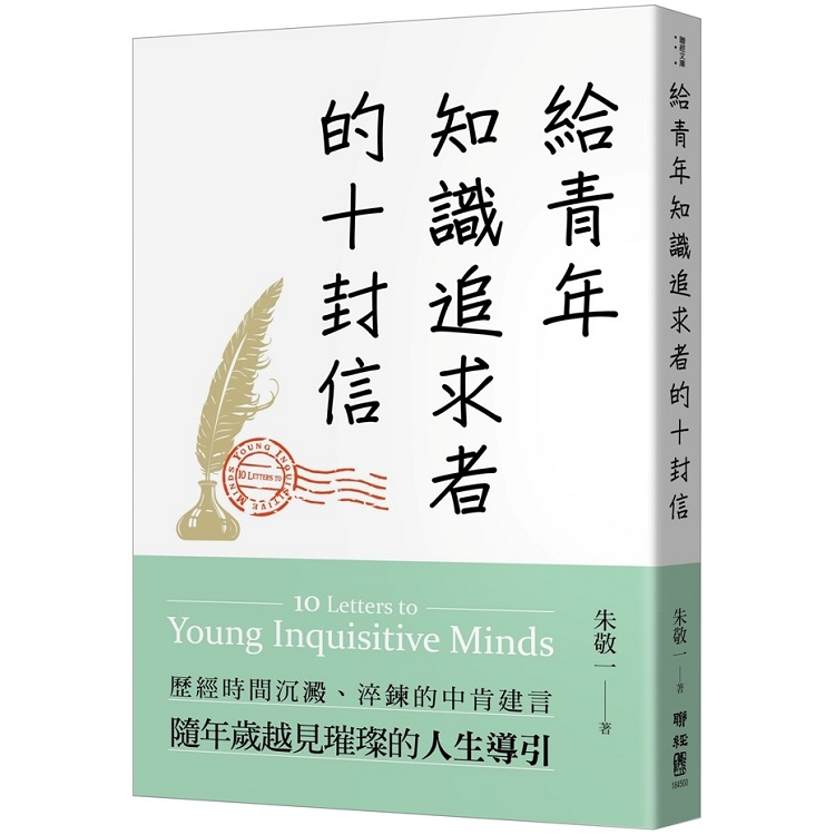 給青年知識追求者的十封信 =  10 letters to young inquisitive minds /