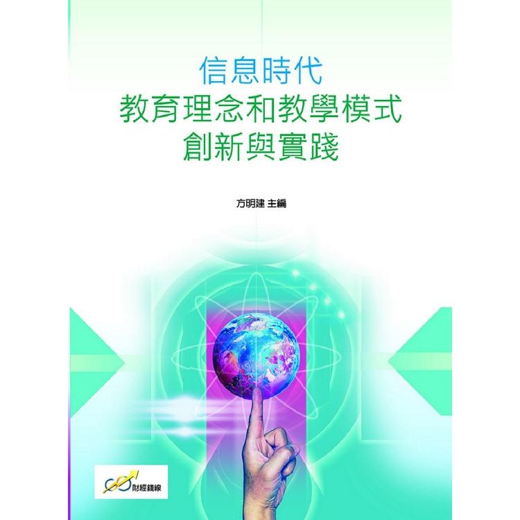 信息時代教育理念和教學模式創新與實踐