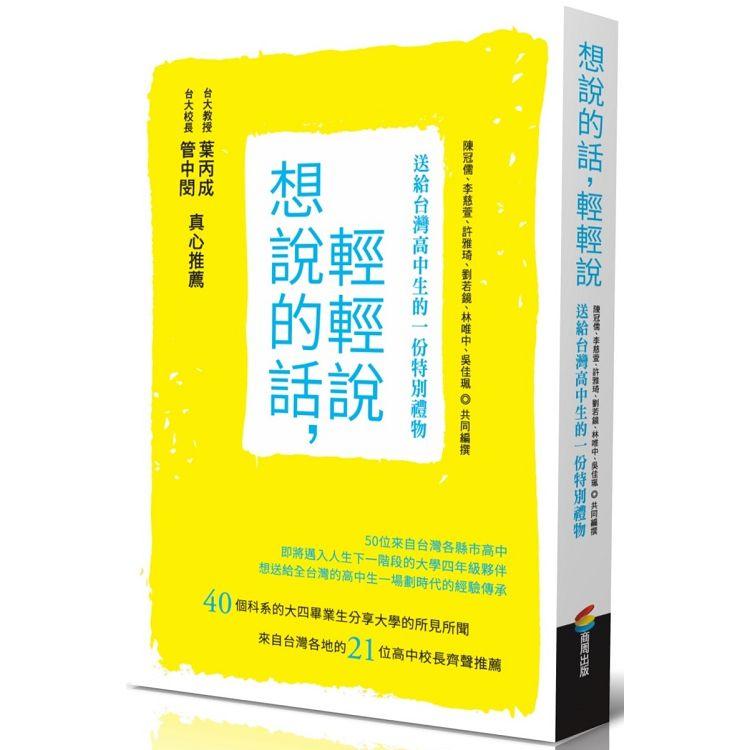 想說的話-輕輕說:送給台灣高中生的一份特別禮物