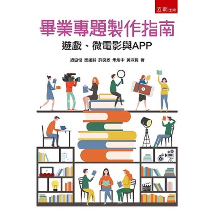 畢業專題製作指南:遊戲、微電影與APP