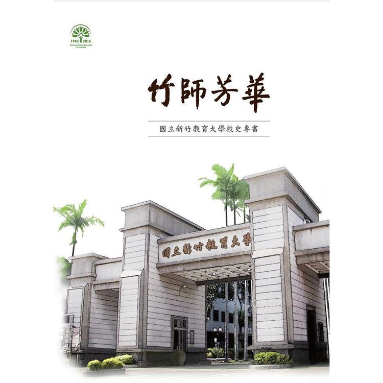 竹師芳華:國立新竹教育大學校史專書