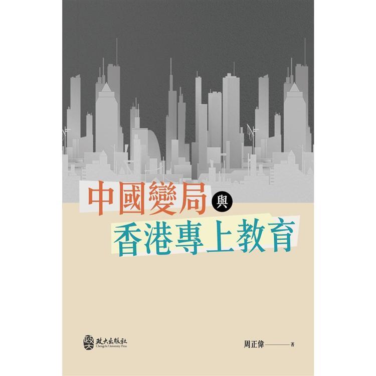 中國變局與香港專上教育