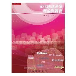 文化創意產業理論與實務