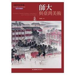 師大與臺灣美術 =  National Taiwan Normal University and fine arts in Taiwan /