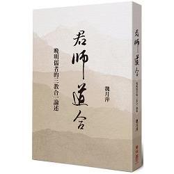 君師道合:晚明儒者的三教合一論述