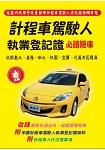 計程車駕駛人執業登記證必讀題庫