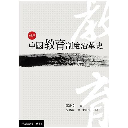 新譯中國教育制度沿革史 /