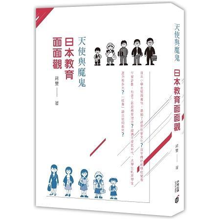 天使與魔鬼:日本教育面面觀