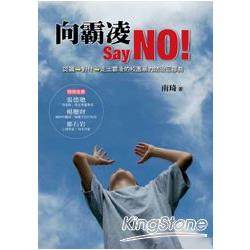 向霸凌 Say NO!:認識→對付→走出霸凌的校園暴力防治三部曲
