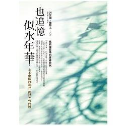 也追憶似水年華:永不中斷的追尋從台大到台灣