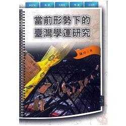 當前形勢下的臺灣學運研究