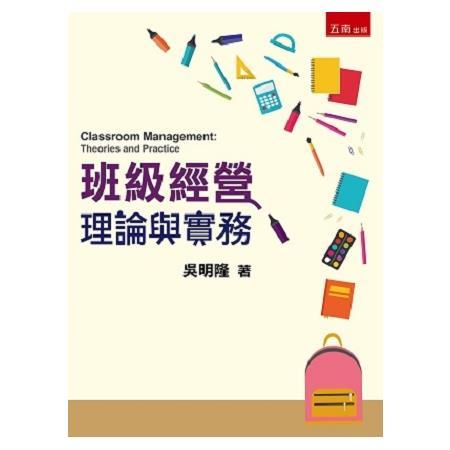 班級經營-理論與實務(吳)