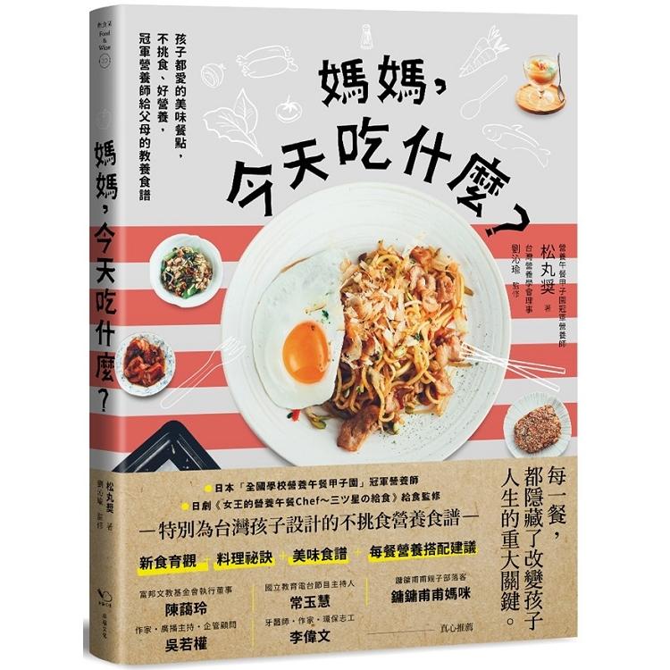媽媽,今天吃什麼?孩子都愛的美味餐點,不挑食、好營養,冠軍營養師給父母的教養食譜